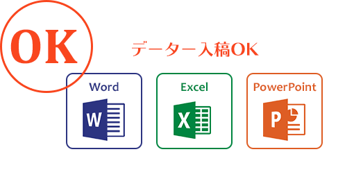 Word、Excel、PowerPointでデータ入稿OK!